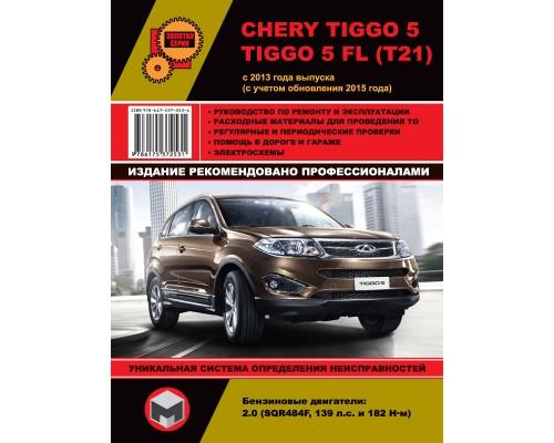 Книга: Chery Tiggo 5 / Chery Tiggo 5 FL с 2013 года выпуска (с учетом обновления 2015 года). Руководство по ремонту и эксплуатации