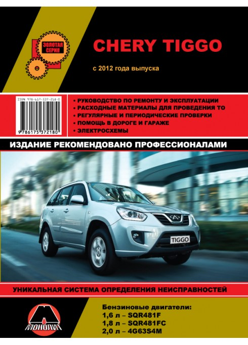 Книга: Chery Tiggo - Руководство / инструкция по ремонту и эксплуатации бензин с 2012 года выпуска - Монолит