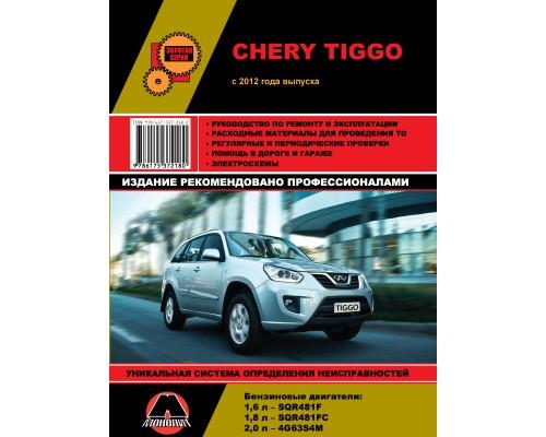 Chery Tiggo с 2012 г. Руководство по ремонту и эксплуатации
