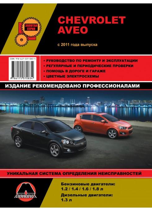 Книга: Chevrolet Aveo / Sonic / Holden Barina - Руководство / инструкция по ремонту и эксплуатации бензин / дизель с 2011 года выпуска - Монолит