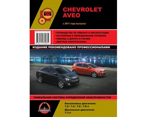 Книга: Chevrolet Aveo / Sonic / Holden Barina с 2011 г. Руководство по ремонту и эксплуатации