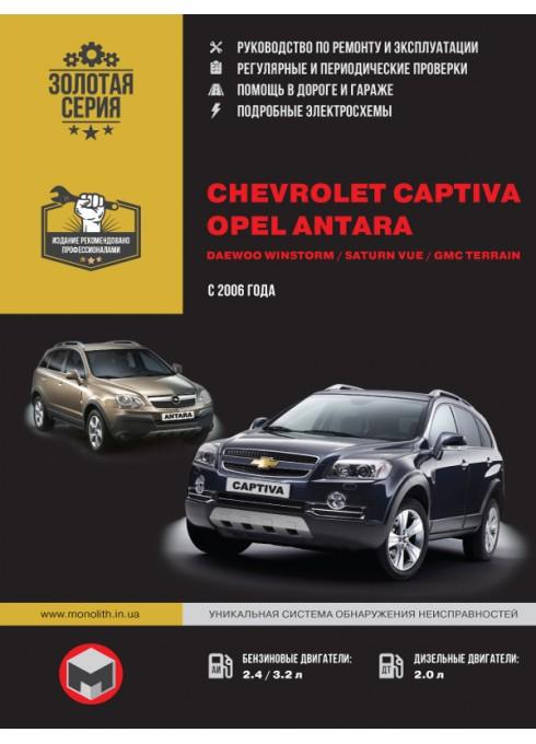 Книга: Chevrolet Captiva / Opel Antara / Daewoo Winstorm / Saturn Vue / GMC Terrain - Руководство / инструкция по ремонту и эксплуатации бензин / дизель с 2006 года выпуска - Монолит