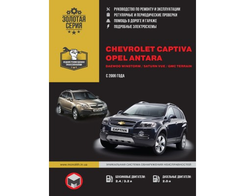 Книга: Chevrolet Captiva / Opel Antara / Daewoo Winstorm / Saturn Vue / GMC Terrain с 2006 г. Руководство по ремонту и эксплуатации