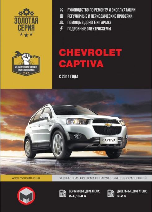 Книга: Chevrolet Captiva - Руководство / инструкция по ремонту и эксплуатации бензин / дизель с 2011 года выпуска - Монолит