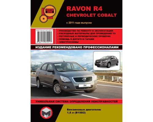 Книга: Ravon R4 / Chevrolet Cobalt с 2011 г. Руководство по ремонту и эксплуатации