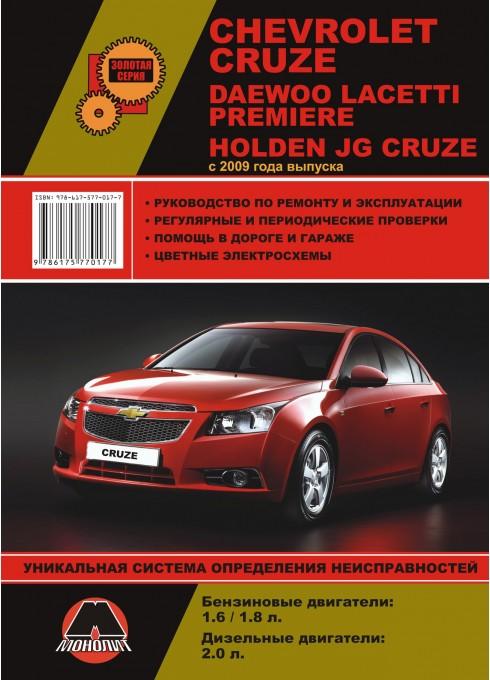 Книга: Chevrolet Cruze / Daewoo Lacetti - Руководство / инструкция по ремонту и эксплуатации бензин / дизель с 2009 года выпуска - Монолит