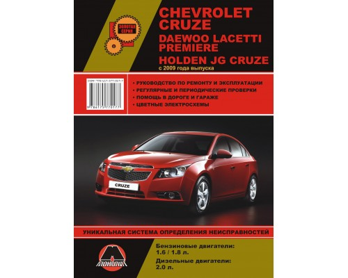 Книга: Chevrolet Cruze / Daewoo Lacetti с 2009 г. Руководство по ремонту и эксплуатации