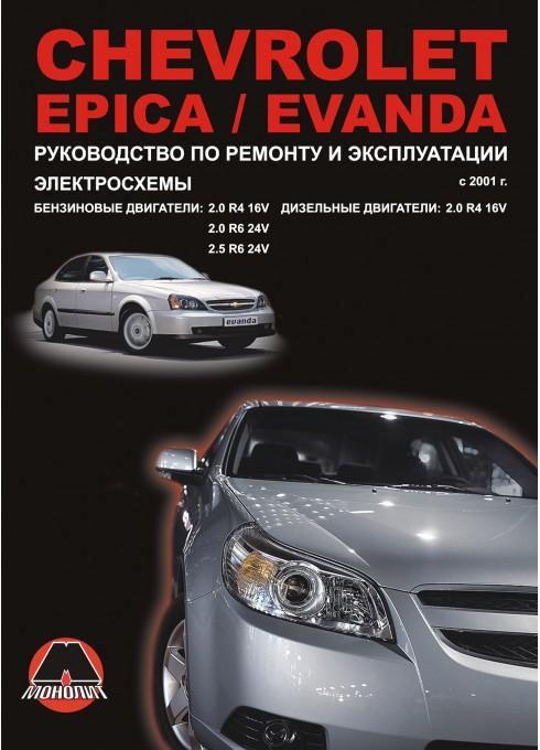 Книга: Chevrolet Epica / Chevrolet Evanda - Руководство / инструкция по ремонту и эксплуатации бензин / дизель с 2001 года выпуска - Монолит