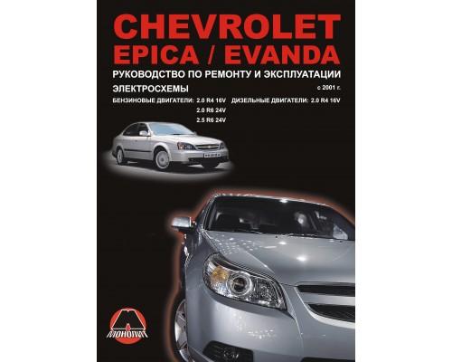 Chevrolet Epica / Chevrolet Evanda с 2001 г.  Руководство по ремонту и эксплуатации