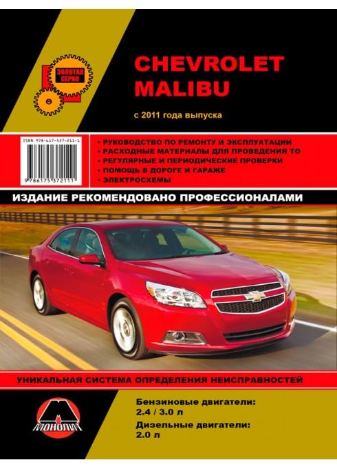 Книга: Chevrolet Malibu - Руководство / инструкция по ремонту и эксплуатации бензин / дизель с 2011 года выпуска - Монолит