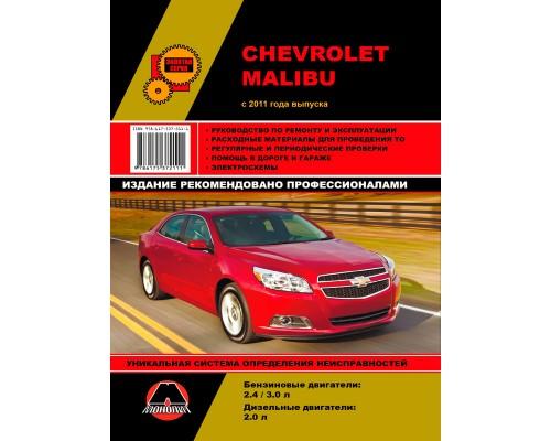Книга: Chevrolet Malibu с 2011 г.  Руководство по ремонту и эксплуатации