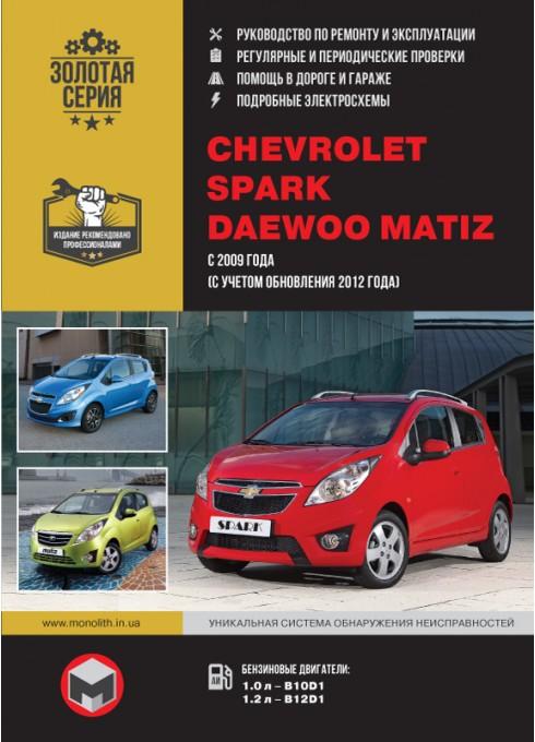 Книга: Chevrolet Spark / Daewoo Matiz - Руководство / инструкция по ремонту и эксплуатации бензин с 2009 и с 2012 года выпуска - Монолит