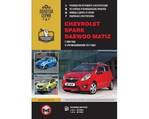 Книга: Chevrolet Spark / Daewoo Matiz с 2009 г. (обновления 2012 года). Руководство по ремонту и эксплуатации