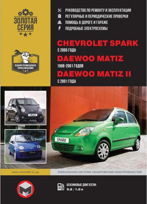 Книга: Chevrolet Spark / Daewoo Matiz / Matiz II - Руководство / инструкция по ремонту и эксплуатации бензин с 1998 и с 2001 года выпуска - Монолит