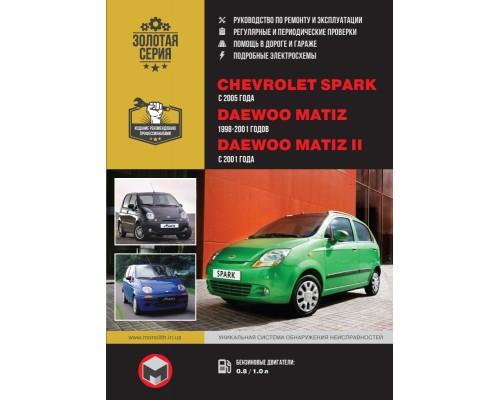 Книга: Chevrolet Spark / Daewoo Matiz / Matiz II с 1998 г. Руководство по ремонту и эксплуатации