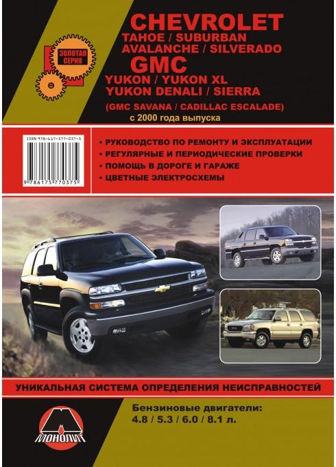 Книга: Chevrolet Tahoe / Saburban / Avalanche / Silverado & GMC Yukon / Yukon XL / Denali / Sierra - Руководство / инструкция по ремонту и эксплуатации бензин с 2000 года выпуска - Монолит