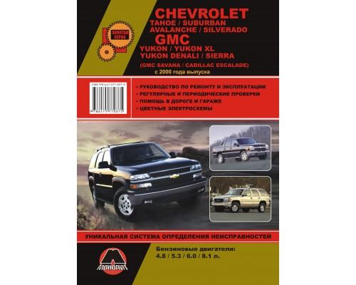 Книга: Chevrolet Tahoe / Saburban / Avalanche / Silverado & GMC Yukon / Yukon XL / Denali / Sierra с 2000 г. Руководство по ремонту и эксплуатации