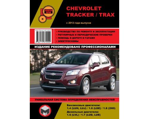 Книга: Chevrolet Tracker / Trax с 2013 г. Руководство по ремонту и эксплуатации