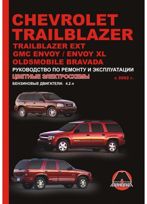 Книга: Chevrolet Trailblazer / Trailblazer EXT / GMC Envoy / Envoy XL / Oldsmobile Bravada - Руководство / инструкция по ремонту и эксплуатации бензин с 2002 года выпуска - Монолит