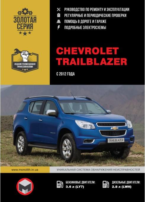 Книга: Chevrolet Trailblazer - Руководство / инструкция по ремонту и эксплуатации бензин / дизель с 2012 года выпуска - Монолит