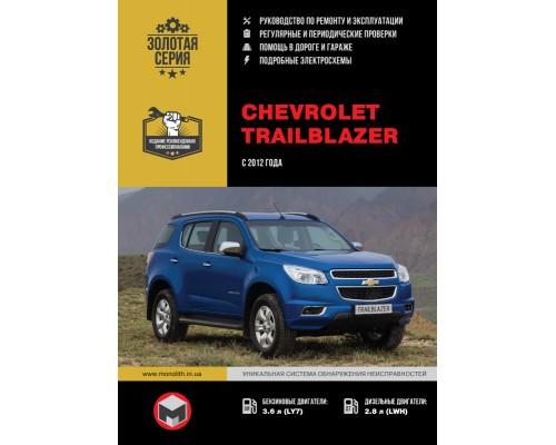 Книга: Chevrolet Trailblazer с 2012 г. Руководство по ремонту и эксплуатации