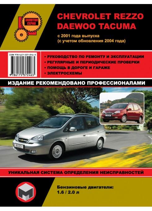 Книга: Chevrolet / Daewoo Tacuma / Rezzo - Руководство / инструкция по ремонту и эксплуатации бензин с 2001 и 2004 года выпуска - Монолит