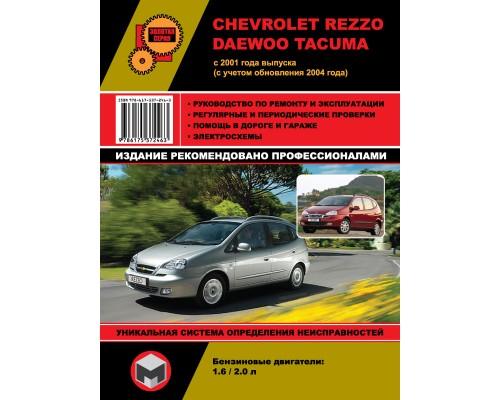 Книга: Chevrolet / Daewoo Tacuma / Rezzo с 2001(обновления 2004 года) г. Руководство по ремонту и эксплуатации