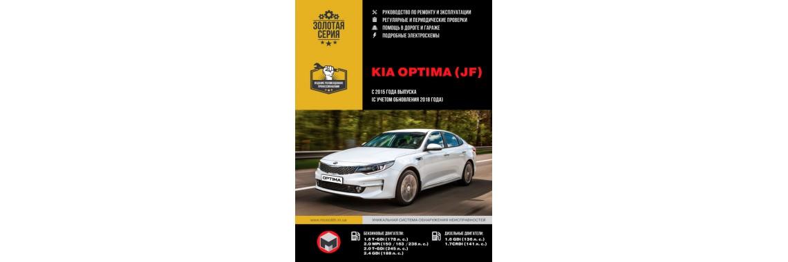 Новинка: Kia Optima с 2018 года