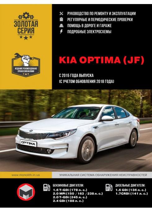 Книга: Kia Optima (Киа Оптима). Руководство по ремонту, инструкция по эксплуатации. Модели с 2015 года выпуска (+обновления 2018 г.), оборудованные бензиновыми и дизельными двигателями.