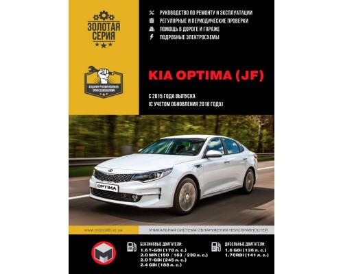 Kia Optima (Киа Оптима). Руководство по ремонту, инструкция по эксплуатации. Модели с 2015 года выпуска  (+обновления 2018 г.), оборудованные бензиновыми и дизельными двигателями.