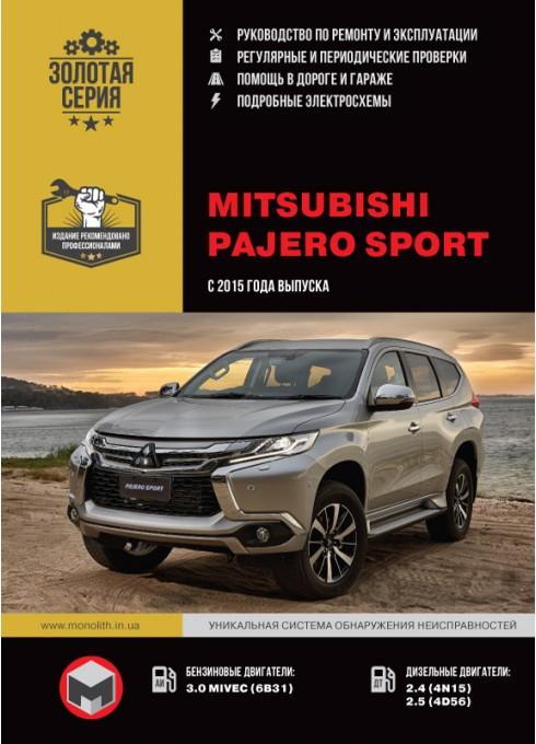 Книга: Mitsubishi Pajero Sport. Руководство по ремонту, инструкция по эксплуатации. Модели с 2015 года выпуска, оборудованные бензиновыми и дизельными двигателями