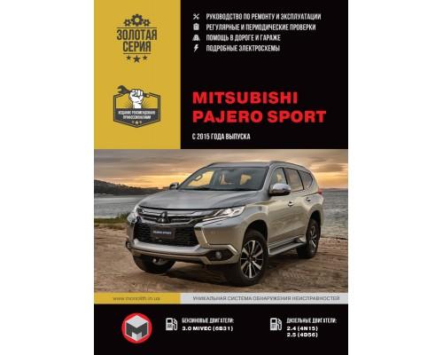Книга: Mitsubishi Pajero Sport (Мицубиси Паджеро Спорт). Руководство по ремонту, инструкция по эксплуатации. Модели с 2015 года выпуска, оборудованные бензиновыми и дизельными двигателями