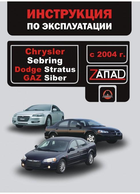 Книга: Chrysler Sebring / Dodge Stratus / Gaz Siber - Руководство / инструкция по эксплуатации и обслуживанию бензин с 2004 года выпуска - Монолит