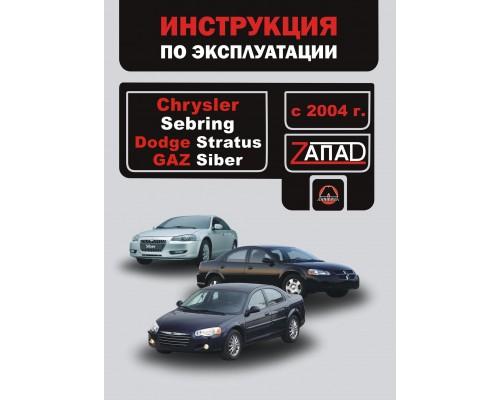 Книга: Chrysler Sebring / Dodge Stratus / Gaz Siber с 2004 г. Инструкция по эксплуатации и обслуживанию