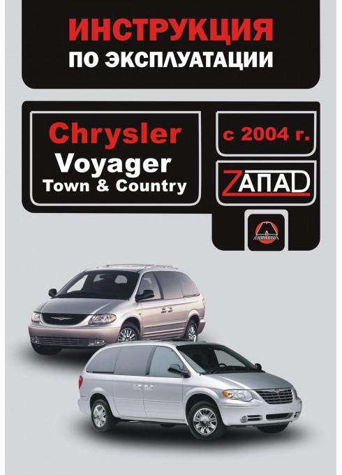 Книга: Chrysler Voyager / Town / Country - Руководство / инструкция по эксплуатации и обслуживанию бензин с 2004 года выпуска - Монолит