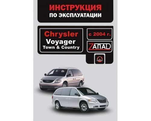 Книга: Chrysler Voyager / Town / Country с 2004 г. Инструкция по эксплуатации и обслуживанию