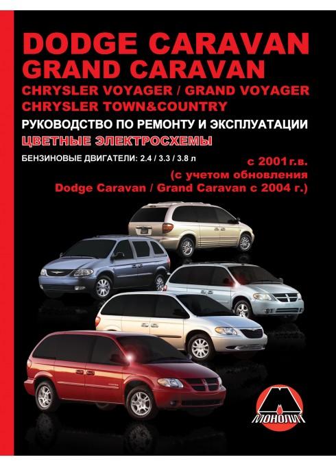 Книга: Dodge Caravan / Grand Caravan / Chrysler Voyager / Grand Voyager / Town-Country - Руководство / инструкция по ремонту и эксплуатации бензин с 2001 и 2004 года выпуска - Монолит