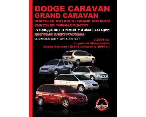 Dodge Caravan / Grand Caravan / Chrysler Voyager / Grand Voyager / Town-Country с 2001 г. (+обновления 2004 г.). Руководство по ремонту и эксплуатации