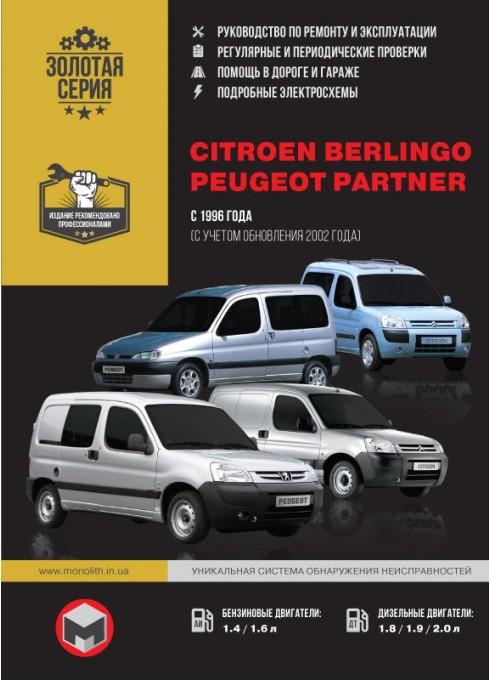 Книга: Citroen Berlingo / Peugeot Partner - Руководство / инструкция по ремонту и эксплуатации бензин / дизель с 1996 и 2002 года выпуска - Монолит
