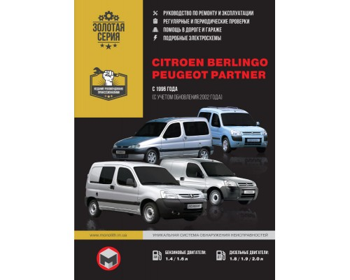 Книга: Citroen Berlingo / Peugeot Partner с 1996 г. (+рестайлинг 2002 г.). Руководство по ремонту и эксплуатации