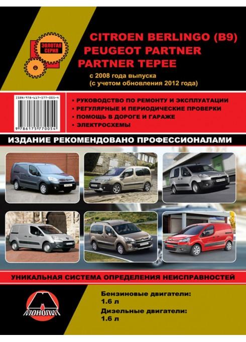 Книга: Citroen Berlingo II / Peugeot Partner II - Руководство / инструкция по ремонту и эксплуатации бензин / дизель с 2008 и 2012 года выпуска - Монолит