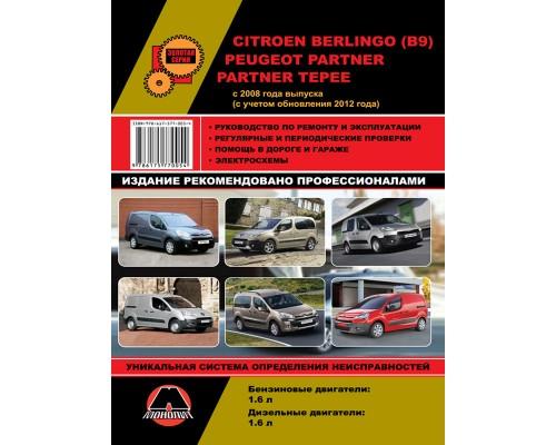 Книга: Citroen Berlingo II / Peugeot Partner II с 2008 г. (+ обновления 2012 г.). Руководство по ремонту и эксплуатации
