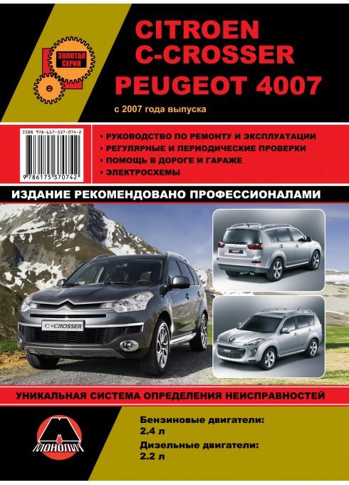 Книга: Citroen C-Crosser / Peugeot 4007 - Руководство / инструкция по ремонту и эксплуатации бензин / дизель с 2007 года выпуска - Монолит