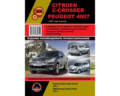 Книга: Citroen C-Crosser / Peugeot 4007 c 2007 г. Руководство по ремонту и эксплуатации