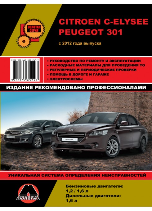 Книга: Citroen C-Elysee / Peugeot 301 - Руководство / инструкция по ремонту и эксплуатации бензин / дизель с 2012 года выпуска - Монолит