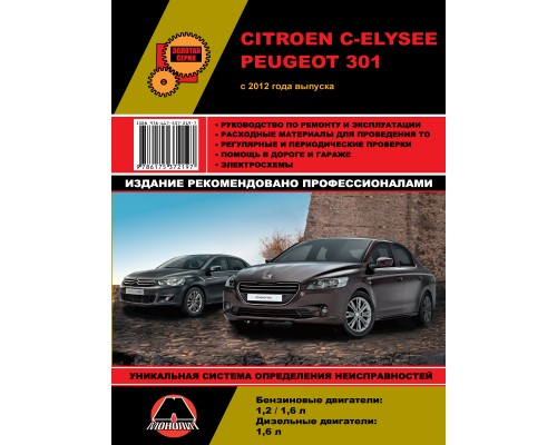 Книга: Citroen C-Elysee / Peugeot 301 c 2012 г. Руководство по ремонту и эксплуатации