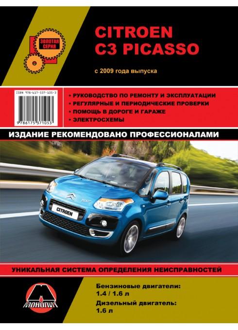 Книга: Citroen C3 Picasso - Руководство / инструкция по ремонту и эксплуатации бензин / дизель с 2009 года выпуска - Монолит