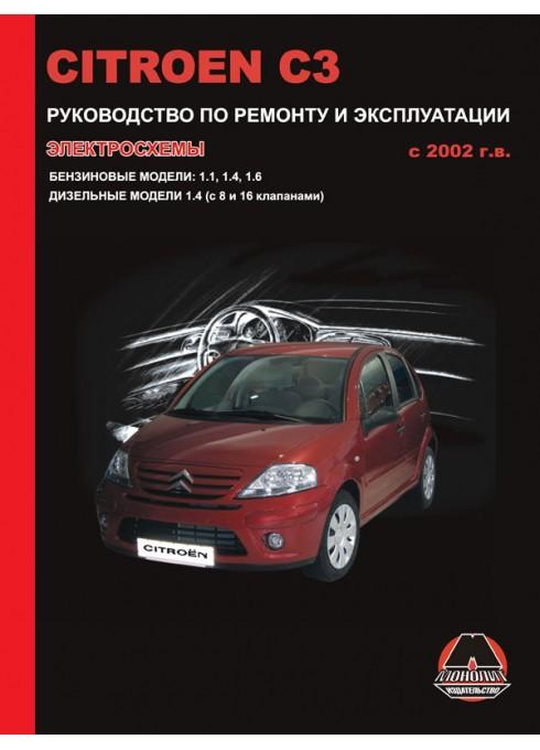 Книга: Citroen C3 - Руководство / инструкция по ремонту и эксплуатации бензин / дизель с 2002 года выпуска - Монолит