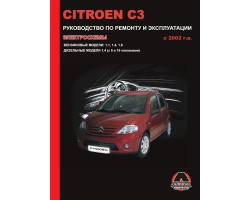 Citroen C3 с 2002 г. Руководство по ремонту и эксплуатации