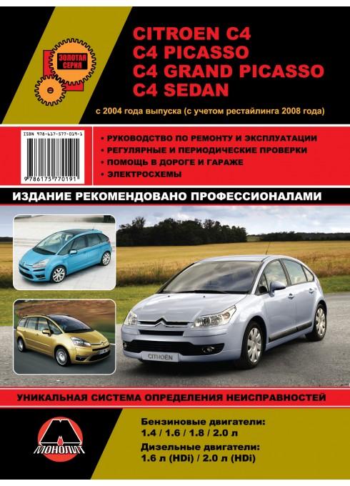 Книга: Citroen C4 / C4 Picasso / C4 Grand Picasso / C4 Sedan - Руководство / инструкция по ремонту и эксплуатации бензин / дизель с 2004 и 2008 года выпуска - Монолит